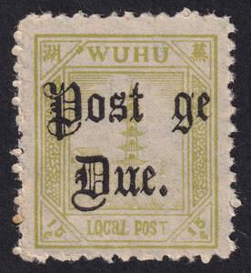 旧中国切手 書信館 蕪湖(WUHU) 1895-96年 欠資加刷票 postageの[a]抜け 15分 未使用 NH JPS:(LP270) Chan:LWD9c z12540
