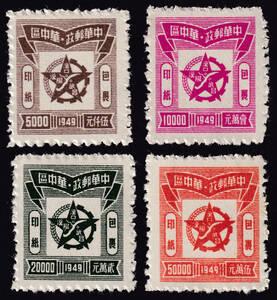 中国切手 解放区 華中 包裹 1949年11月 国光版五角星図包裹票 4種完 未使用 Yang:CCP1-4 SC:6LQ1-4 z12996