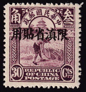 旧中国切手 1926年8月 雲南省 限真省 北京新版(2版)帆船票 30分 未使用 NH JPS:YN16 Chan:Y16 z12331