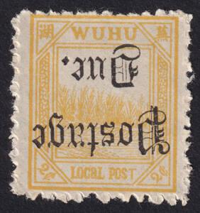 旧中国切手 書信館 蕪湖(WUHU) 1895-96年 欠資加刷票 逆加刷 2分 未使用 NH JPS:(LP266) Chan:LWD5a z12539