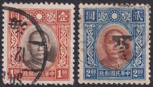 旧中国切手 1938-41年 香港中華1版孫文票 2次:空心全ボタン 2種完 使用済 JPS:430-431 Chan:369-370 z13566