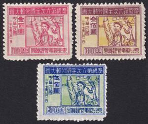 中国切手 解放区 東北区 人民郵政 1948年8月1日 第六次全国労働大会記念 3種完 未使用 Yang:NE120-122 SC:1L95-97 z13281