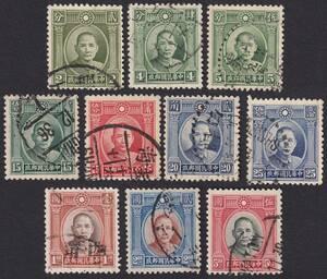 旧中国切手 1931-37年 ロンドン第2次版孫文票 単圏 10種完 使用済 JPS:366-375 z13552