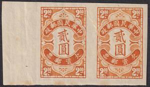 旧中国切手 1932年 香港商務版欠資票 無目打ペア 2円 未使用 (JPS:D545) (Chan:D85) z13406