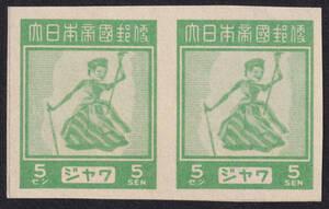 南方占領地切手 ジャワ 普通切手 5c 無目打ペア 未使用 NH JSDA:(占43) JPS:2J6a z12582
