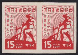 南方占領地切手 マライ 1943年 郵便彫金100万ドル突破 15c 無目打ペア 未使用 NH JSDA:(占88) JPS:9M12a z12581