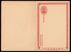 旧中国切手 往復はがき 普通明信片 番龍図案第2版 PC3 1c+1c 未使用 z12820