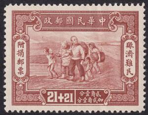 旧中国切手 不発行 賑済難民附損票 無加刷 21c+21c 未使用 JPS:U91 Chan:817a z12942
