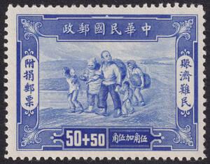 旧中国切手 不発行 賑済難民附損票 無加刷 50c+50c 未使用 JPS:U90 Chan:815a z12944