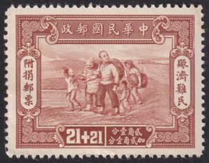 旧中国切手 不発行 賑済難民附損票 無加刷 21c+21c 未使用 JPS:U91 Chan:817a ② z13242