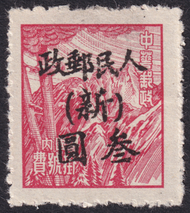 中国切手 解放区 西北区 新疆 1949年10月 新疆加刷改値票 3元 未使用 Yang:NW98 SC:4L64 z13520