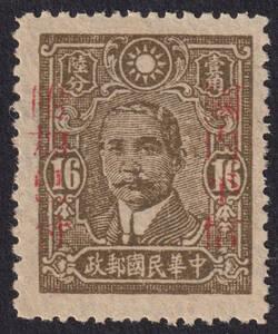 旧中国切手 1942年11月1日 国内平信附加已付加刷票 雲南 中信版孫文16分 未使用 NH JPS:685 Chan:636 z12311