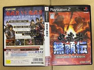 中古PS2ソフト 鬼武者 無頼伝 y225