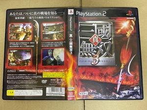 中古PS2ソフト 真・三國無双3 y231