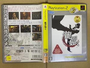 中古PS2ソフト 龍が如く PlayStation2 the Best y233