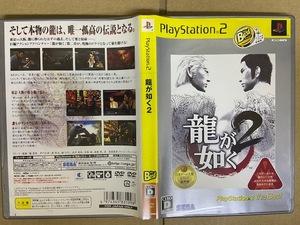 中古PS2ソフト 龍が如く2 PlayStation2 the Best y234