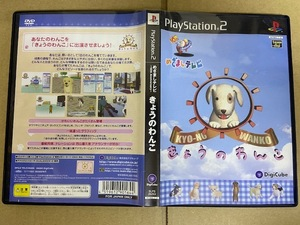 中古PSPソフト  めざましテレビ ~10th Anniversary~ きょうのわんこ y290