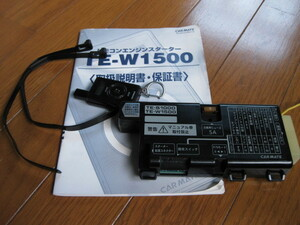 CARMATE TE-W1500 エンジンスターター カーメイト アンサーバック 取説付き 完動品