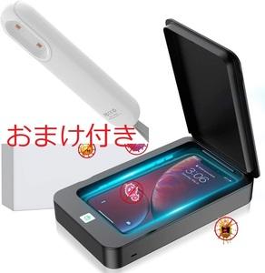 即決 新品 送料無料 UVライト 携帯電話消毒器 スマホ消毒器 除菌ボックス サニタイザーボックス USB UVライト 電話クリーナー