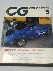 カーグラフィック 1984年3月 CGクラブマンKCE-01 三菱 ミラージュ ランサー メルセデスベンツ500SEL