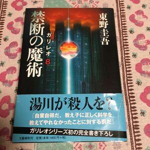 東野圭吾 禁断の魔術