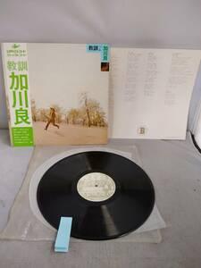 H0663 LP レコード 【帯 加川良/教訓/URC URG-4005】