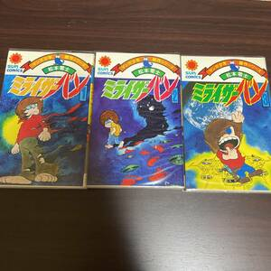 初版 『ミライザーバン』 全3巻 松本零士 朝日ソノラマ サンコミックス 全巻セット