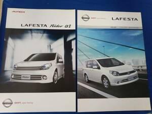 NISSAN 「ラフェスタ 特別仕様車 ハイウェイスターVナビエディション・ライダーアルファⅡ」 おまとめ2冊カタログ 2006 / LAFESTA 日産