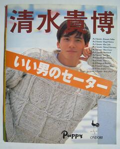 清水貴博~いい男のセーター(ONDORI'94)モデル男優:編み物,タートル,メリヤス編み,ガーンジー模様,ベスト,アラン,パッチワーク/はぐれ刑事