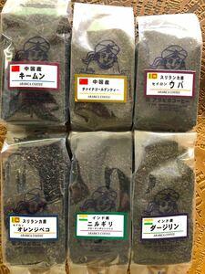 紅茶★6種類セット!