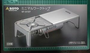 【新品】SOTO ミニマルワークトップ ST-3107【未開封】