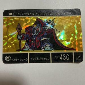 SDガンダム外伝Ⅱ 伝説の巨人 キラカードダス 71呪術士メッサーラ ガンダム 1989年 当時物 キラ カードダス バンダイ
