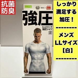 加圧シャツ まんぞくする強圧! 白 LLサイズ しっかり加圧! Tシャツ 加圧インナー La.VIE 金剛筋 着圧 ダイエット