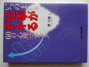 「いつのまにか仕事がデキる60の心理マジック」2005年 樺旦純 カバー