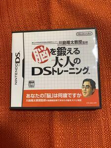 任天堂DSソフト 脳を鍛える大人のDSトレーニング