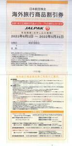 ■JAL株主優待・海外旅行商品割引券 (正規旅行代金より2~7%割引) 1枚 ①