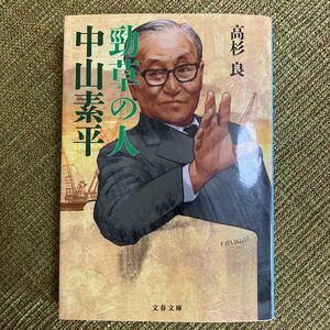 勁草の人中山素平/高杉良
