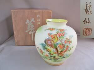 u140*和ガラス花瓶* 龍仙 玻璃砡之壷 花鳥文壺(花瓶)黄色 /高さ約24センチ