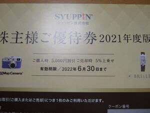 2022年 6月まで送料無料あり 最新 シュッピン SYUPPIN 株主優待券 株主ご優待券 5000円券 1枚 割引券 マップカメラ GMT 即決有