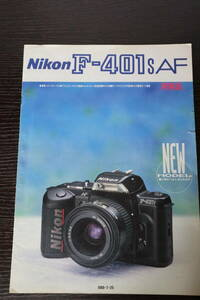 * catalog Nikon (Nikon)F-401S AF 1989 year C3077