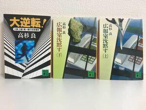 高杉良 3冊 広報室沈黙す 上下、大逆転!
