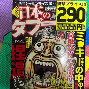 日本のタブー完全版 実録日本の アンソロジー/古本