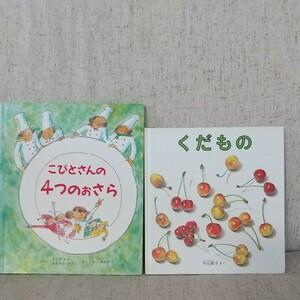 くだもの 福音館書店 絵本 2冊セット