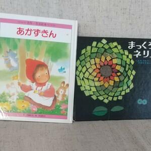 絵本 2冊セット