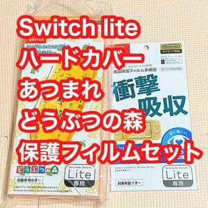 Switch Lite ハードカバー あつまれどうぶつの森 (2020年3月20日発売)+ 保護フィルムセット 新品