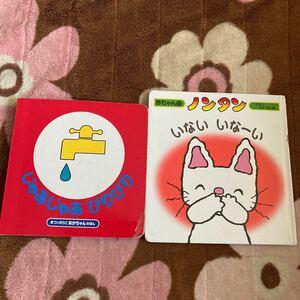 じゃあじゃあびりびり  と ノンタン絵本2冊