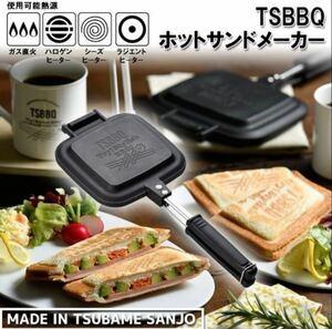 TSBBQ ホットサンドメーカー 【燕三条製】TSBBQ-004 直火