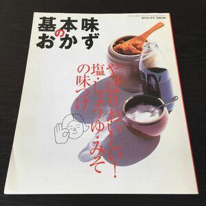 か42 基本味のおかず 2004年7月1日発行 家庭料理 レシピ 和食 洋食 作り置き つまみ 野菜料理 肉料理 主婦 汁物 ご飯 料理本 魚料理 揚げ物