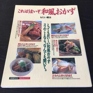 か43 これはうまいぞ和風おかず 家庭料理 レシピ 和食 洋食 作り置き つまみ 野菜料理 肉料理 主婦 汁物 ご飯 料理本 魚料理 揚げ物 煮物