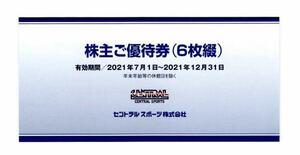 数量2迄■即決!■匿名送料込!■セントラルスポーツ株主優待券 6枚セット 最新 2021年12月末まで